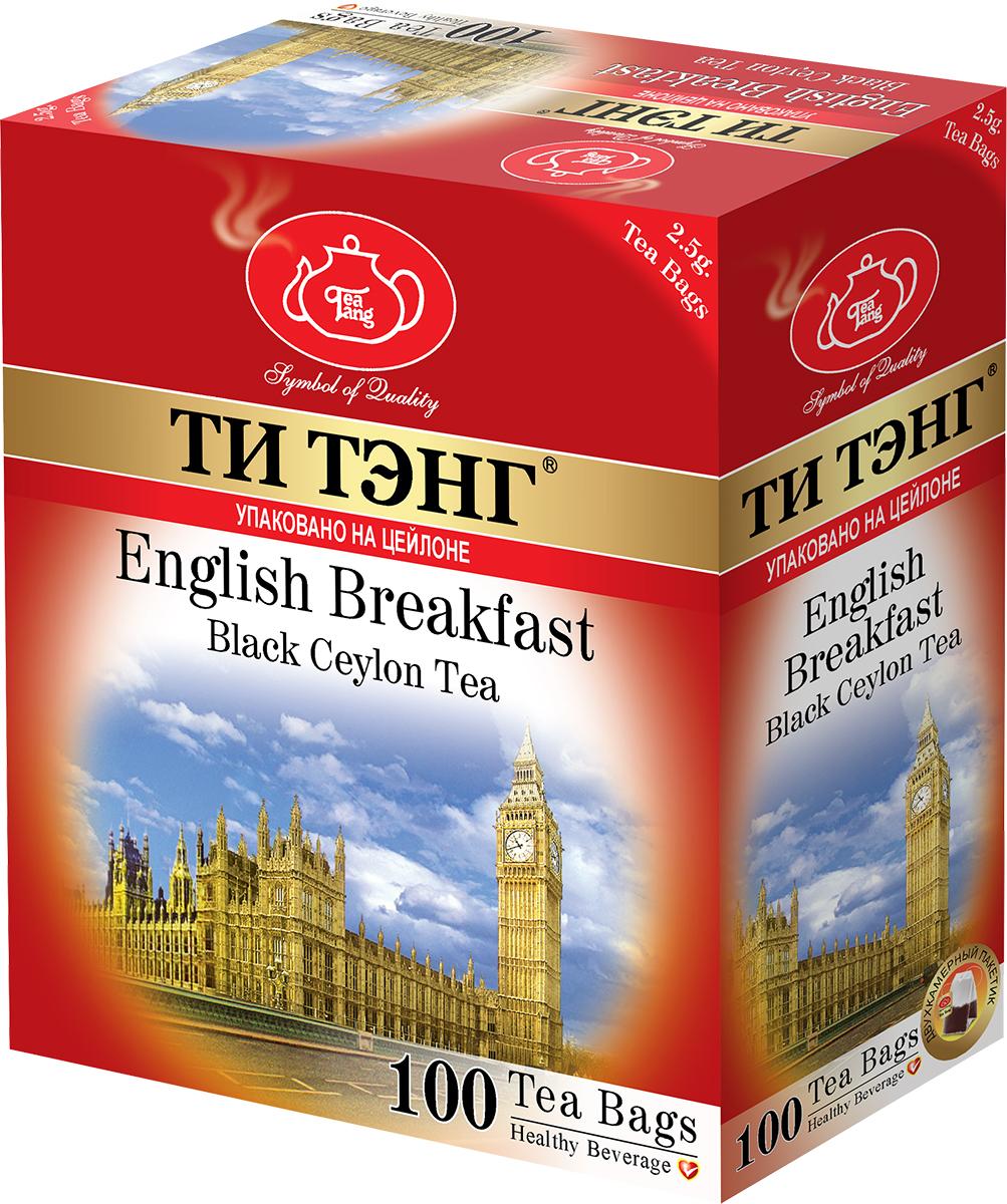 Tea Tang Английский завтрак черный чай в пакетиках, 100 шт403045Tea Tang Английский завтрак - чай для настоящих аристократов. Это самый известный сорт традиционного черного чая, история которого восходит к истокам зарождения чаепития в Англии. Созданный в лучших английских традициях этот чай придется по вкусу любителям качественных классических сортов. Великолепный, крепкий, терпкий настой с бодрящим ароматом зарядит энергией с утра и на весь день.