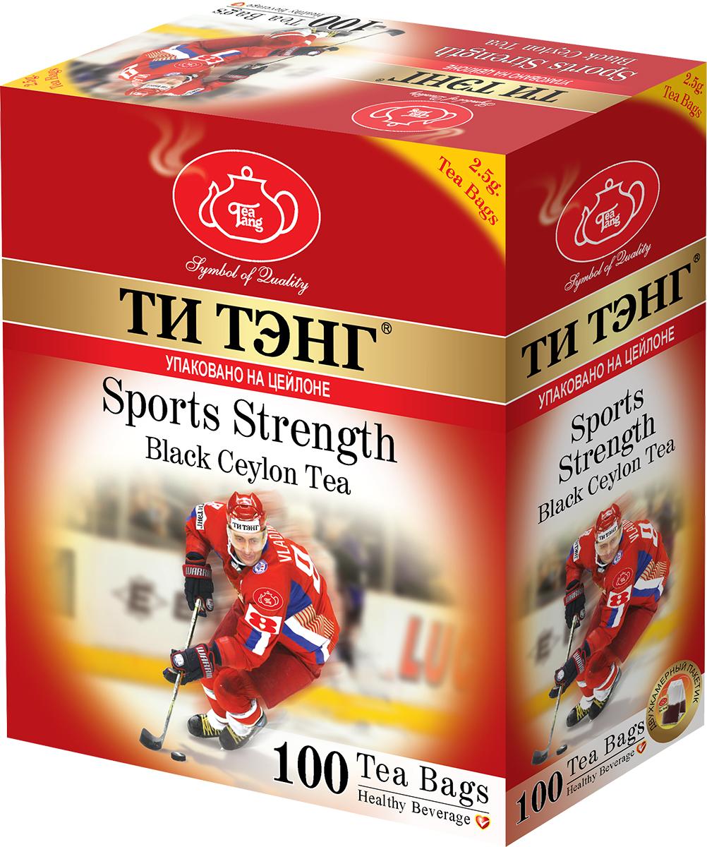 Tea Tang Для спортсменов черный чай в пакетиках, 100 шт403267Tea Tang Для спортсменов - оригинальный купаж черного чая, богатый витаминами и аминокислотами, создан специально для людей, ведущих активный образ жизни. Его крепкий, бодрящий вкус и тонизирующие свойства восстанавливают силы и повышают выносливость организма.