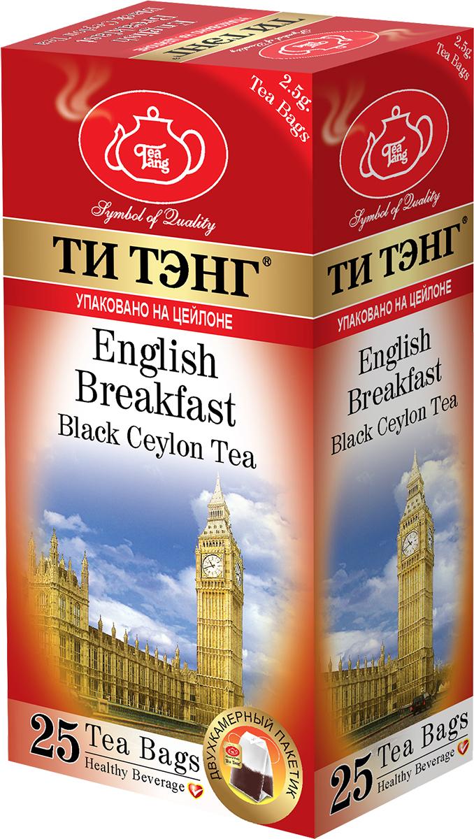 Tea Tang Английский завтрак черный чай в пакетиках, 25 шт403304Tea Tang Английский завтрак - чай для настоящих аристократов. Это самый известный сорт традиционного черного чая, история которого восходит к истокам зарождения чаепития в Англии. Созданный в лучших английских традициях этот чай придется по вкусу любителям качественных классических сортов. Великолепный, крепкий, терпкий настой с бодрящим ароматом зарядит энергией с утра и на весь день.