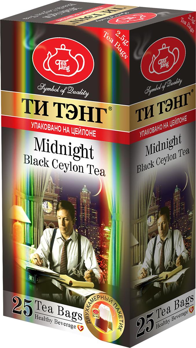 Tea Tang Для полуночников черный чай в пакетиках, 25 шт403519Tea Tang Для полуночников - специальный особо крепкий сорт черного чая. Он рекомендован людям, которым требуется по роду деятельности долго оставаться без сна и сохранять высокую работоспособность и внимание. Он обладает потрясающим тонизирующим эффектом и заряжает энергией на длительное время. Бодрящее действие этого чая сродни кофе, но гораздо более бережное для организма. Новая упаковка с голографическим эффектом привлекает взгляд.