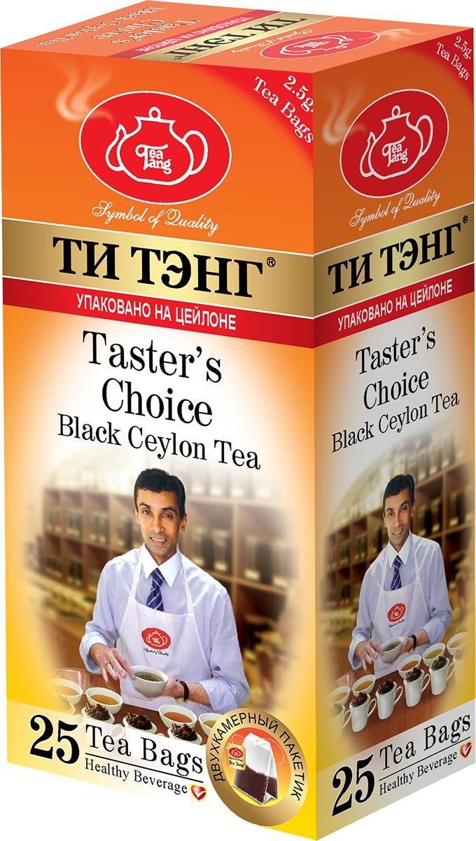 Tea Tang Выбор дегустатора черный чай в пакетиках, 25 шт404325Tea Tang Выбор дегустатора - изысканный сорт пакетированного черного чая с высокогорных плантаций. Его насыщенный настой концентрирует в себе максимум вкуса, аромата и крепости чайного напитка. На Цейлоне этот сорт признан профессиональными титестерами эталоном чайного вкуса.