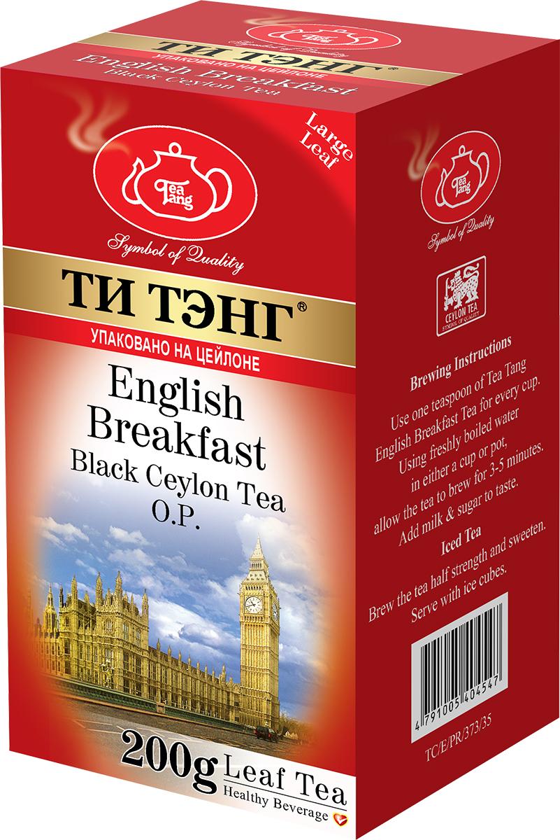 Tea Tang Английский завтрак ОР черный листовой чай, 200 г404547Tea Tang Английский завтрак - чай для настоящих аристократов. Это самый известный сорт традиционного черного чая, история которого восходит к истокам зарождения чаепития в Англии. Созданный в лучших английских традициях этот чай придется по вкусу любителям качественных классических сортов. Великолепный, крепкий, терпкий настой с бодрящим ароматом зарядит энергией с утра и на весь день.