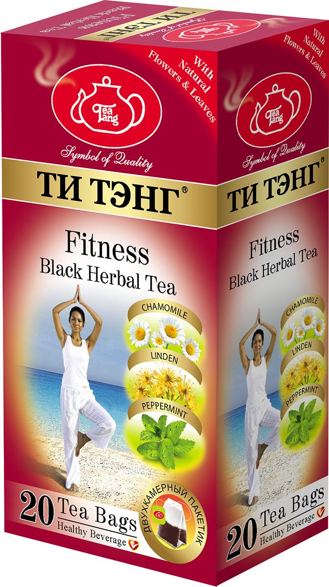 Tea Tang Фитнес черный чай в пакетиках, 20 шт405728Tea Tang Фитнес - уникальный травяной сбор с черным чаем для поддержания здорового образа жизни. Обеспечивает прилив сил, заряд бодрости и жизненной энергии особенно после активных тренировок.