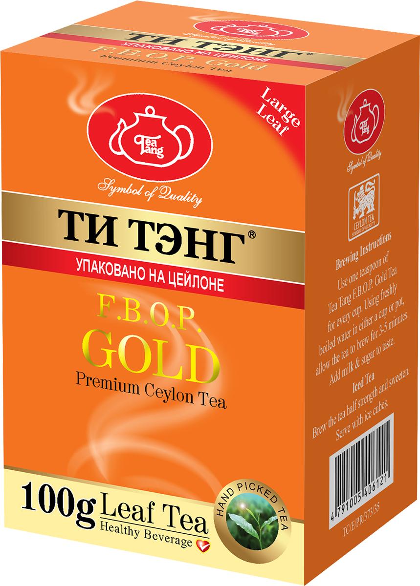 Tea Tang Золотой FBOP черный листовой чай, 100 г406121Непревзойденное качество, гармония вкуса и аромата сочетаются в этом сорте черного чая с добавлением типсов. Измельченные нераспустившиеся почки чайного куста придают напитку дополнительный тонкий аромат.