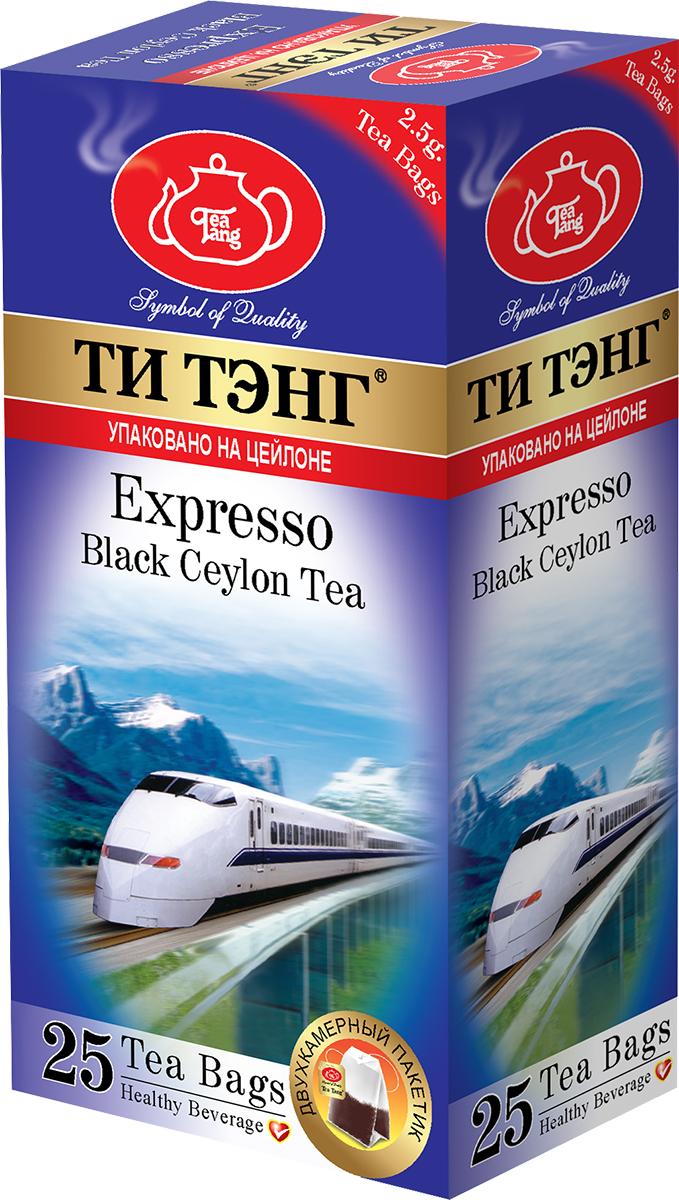 Tea Tang Эспрессо черный чай в пакетиках, 25 шт406138Tea Tang Эспрессо - впервые созданный черный чай, который может полностью заменить кофе. Этот уникальный сорт быстро заваривается, обладает крепким тонизирующим вкусом и особенно насыщенным ароматом. Чашка чая Экспрессо с утра зарядит бодростью и в путешествии будет наполнять вас силами и энергией.