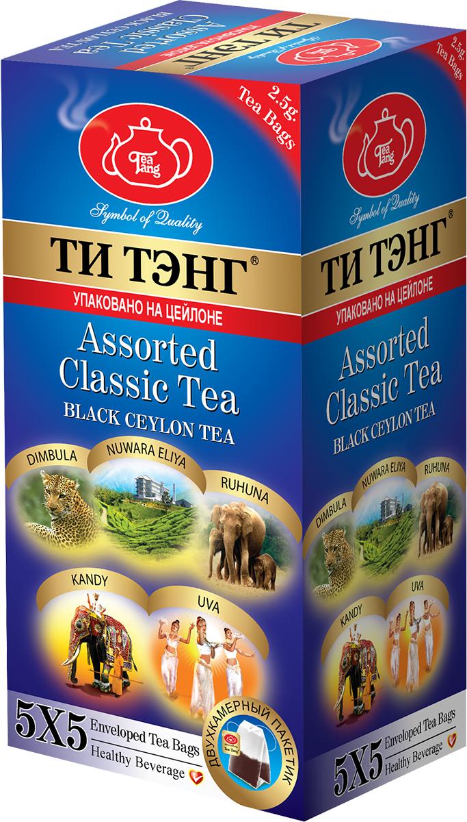 Tea Tang Ассорти Классическое черный чай в конвертах, 25 шт408842В этом классическом Ассорти собраны лучшие сорта черного чая со всемирно известных плантаций острова Цейлон. Каждый пакетик чая упакован в индивидуальный конверт. Откройте все грани вкуса традиционного цейлонского чая и выберите свой любимый сорт!