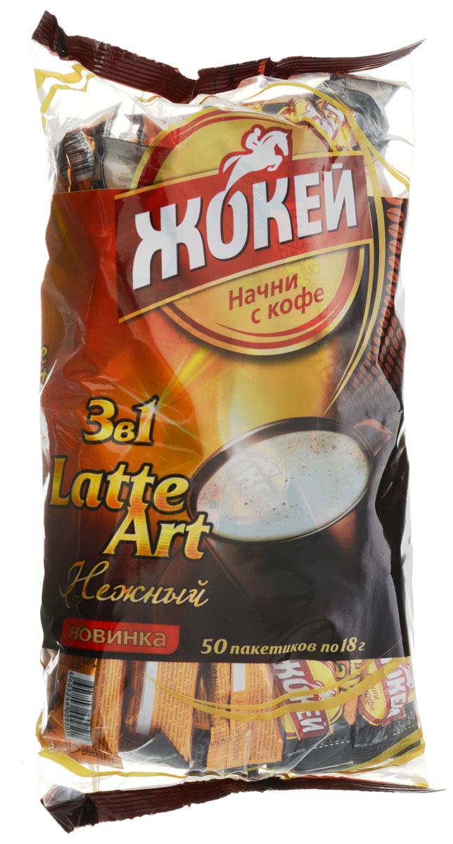 Жокей Латте Арт кофейный напиток со вкусом молока растворимый, 50 шт