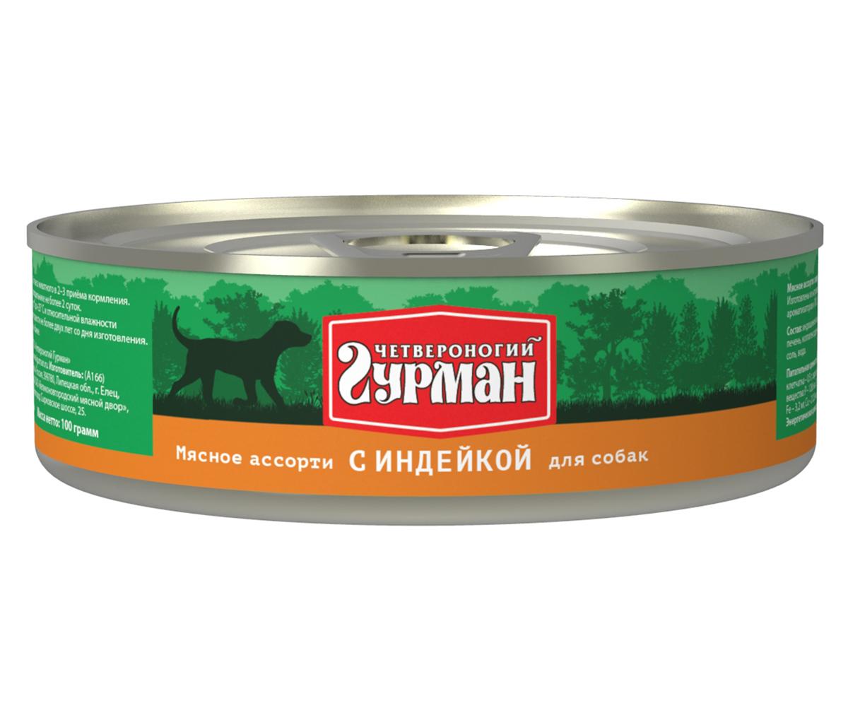 Консервы для собак Четвероногий гурман Мясное ассорти с индейкой, 100 г103101004Мясное ассорти - влажный мясной корм суперпремиум класса, состоящий из разных сортов мяса и качественных субпродуктов. Ведущая линейка торговой марки Четвероногий гурман. По консистенции продукт представляет собой кусочки из фарша размером 3-15 мм. В состав входит коллаген. Его компоненты (хондроитин и глюкозамин) положительно воздействуют на суставы питомца. Корм не содержит злаков и овощей. Состав: индюшиное мясо (20%), сердце (16%), куриное мясо, легкое, рубец, печень, коллагенсодержащее сырьё, животный белок, масло растительное, соль, вода. Вес: 100 г.
