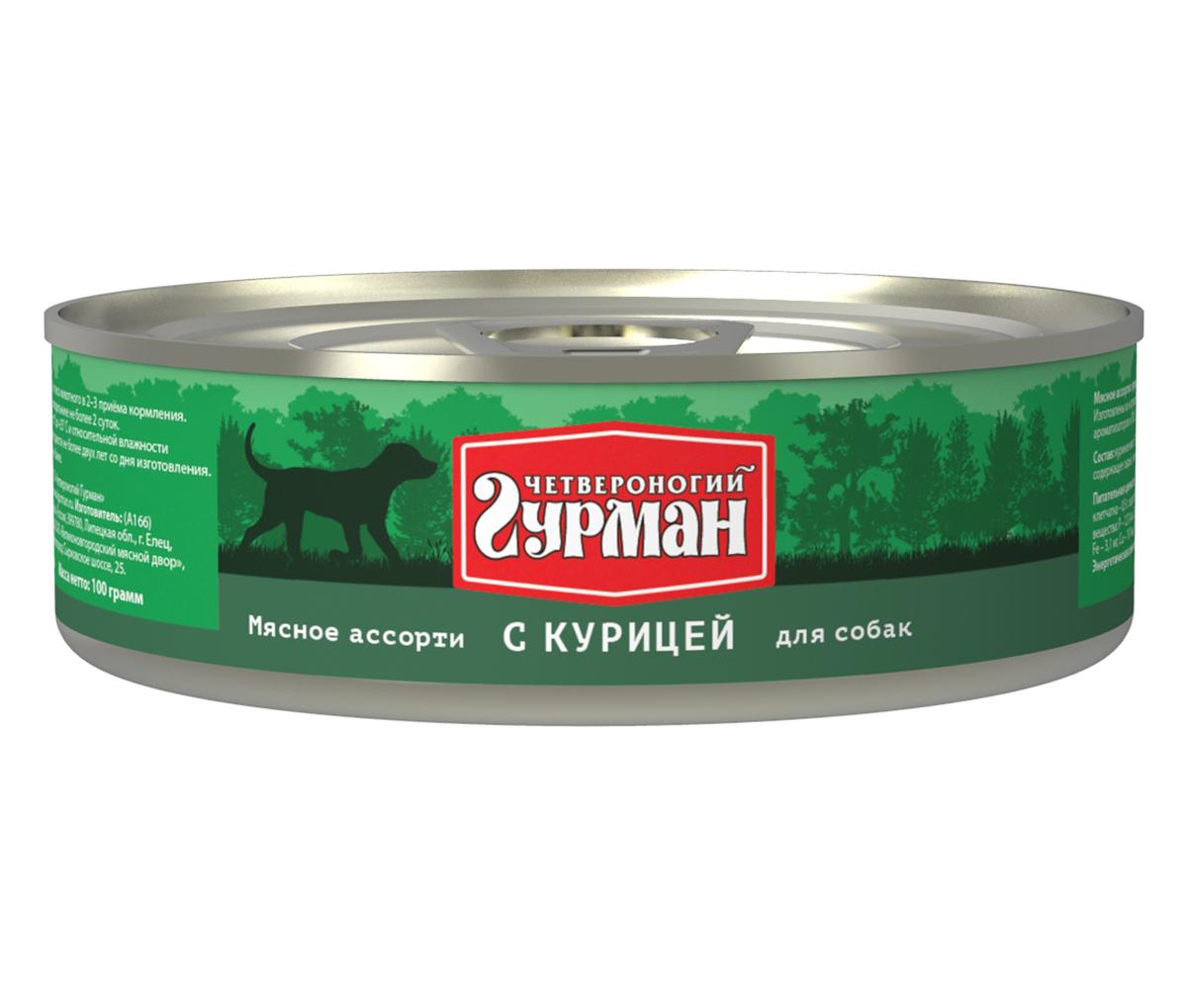 Консервы для собак Четвероногий гурман Мясное ассорти с курицей, 100 г103101005Мясное ассорти - влажный мясной корм суперпремиум класса, состоящий из разных сортов мяса и качественных субпродуктов. Ведущая линейка торговой марки Четвероногий гурман. По консистенции продукт представляет собой кусочки из фарша размером 3-15 мм. В состав входит коллаген. Его компоненты (хондроитин и глюкозамин) положительно воздействуют на суставы питомца. Корм не содержит злаков и овощей. Состав: куриное мясо (33%), рубец (20%), легкое, сердце, печень, коллагенсодержащее сырьё, животный белок, масло растительное, соль, вода. Вес: 100 г.