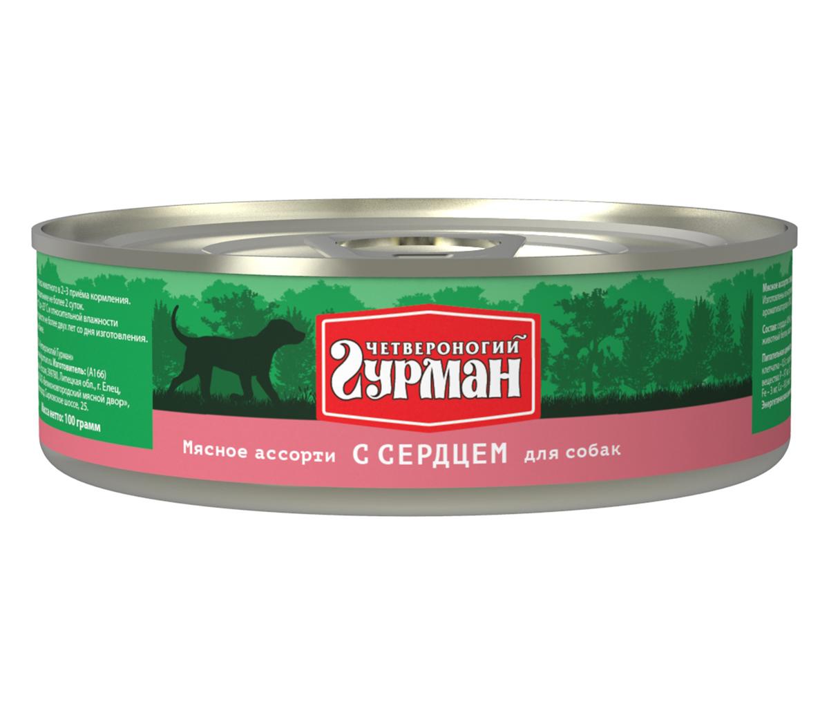 Консервы для собак Четвероногий гурман Мясное ассорти с сердцем, 100 г103101010Мясное ассорти - влажный мясной корм суперпремиум класса, состоящий из разных сортов мяса и качественных субпродуктов. Ведущая линейка торговой марки Четвероногий гурман. По консистенции продукт представляет собой кусочки из фарша размером 3-15 мм. В состав входит коллаген. Его компоненты (хондроитин и глюкозамин) положительно воздействуют на суставы питомца. Корм не содержит злаков и овощей. Состав: сердце (40%), рубец (28%), легкое, коллагенсодержащее сырьё, животный белок, масло растительное, соль, вода. Вес: 100 г.