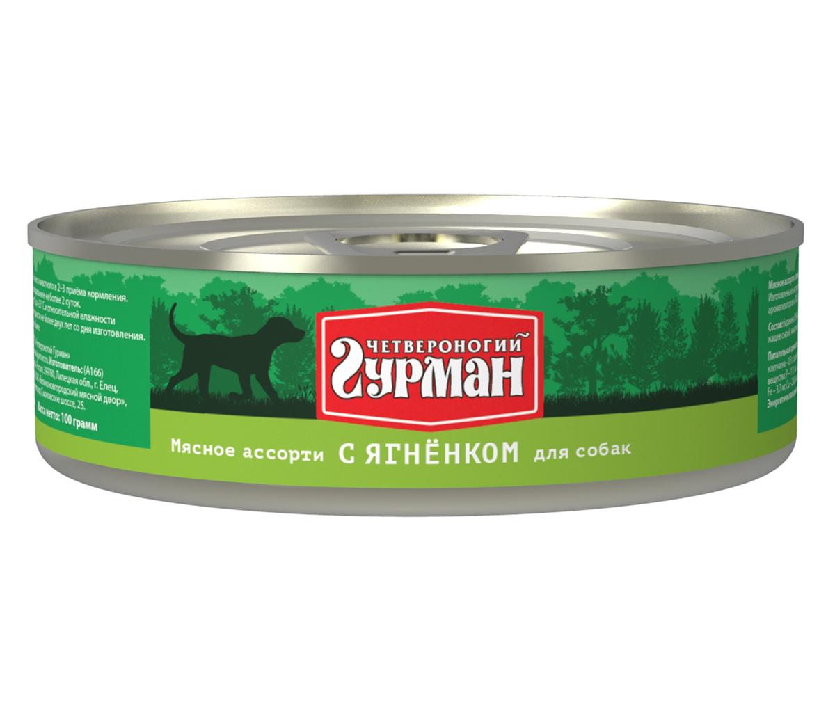 Консервы для собак Четвероногий гурман Мясное ассорти с ягненком, 100 г103101011Мясное ассорти - влажный мясной корм суперпремиум класса, состоящий из разных сортов мяса и качественных субпродуктов. Ведущая линейка торговой марки Четвероногий гурман. По консистенции продукт представляет собой кусочки из фарша размером 3-15 мм. В состав входит коллаген. Его компоненты (хондроитин и глюкозамин) положительно воздействуют на суставы питомца. Корм не содержит злаков и овощей. Состав: баранина (16%), сердце (30%), рубец, легкое, печень, коллагенсодержащее сырьё, животный белок, масло растительное, соль, вода. Вес: 100 г.