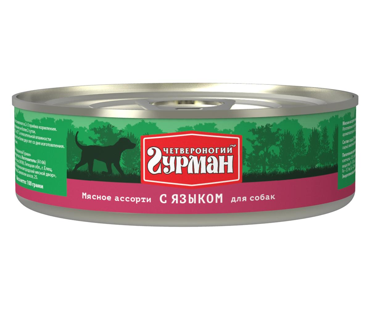 Консервы для собак Четвероногий гурман Мясное ассорти с языком, 100 г103101012Мясное ассорти - влажный мясной корм суперпремиум класса, состоящий из разных сортов мяса и качественных субпродуктов. Ведущая линейка торговой марки Четвероногий гурман. По консистенции продукт представляет собой кусочки из фарша размером 3-15 мм. В состав входит коллаген. Его компоненты (хондроитин и глюкозамин) положительно воздействуют на суставы питомца. Корм не содержит злаков и овощей. Состав: сердце (28%), язык (6%), рубец, легкое, печень, коллагенсодержащее сырьё, животный белок, масло растительное, соль, вода. Вес: 100 г.