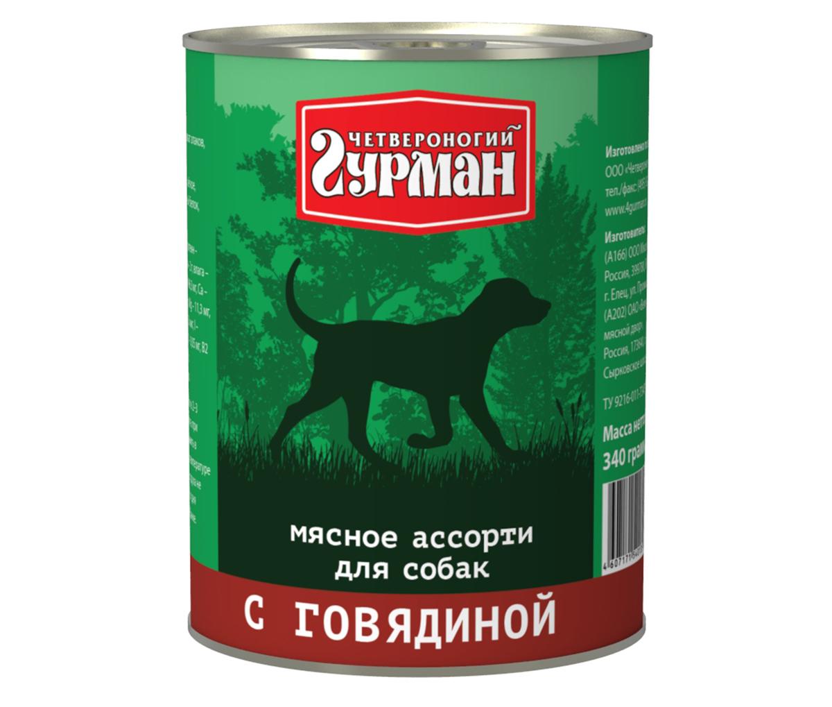 Консервы для собак Четвероногий гурман Мясное ассорти с говядиной, 340 г 103109003