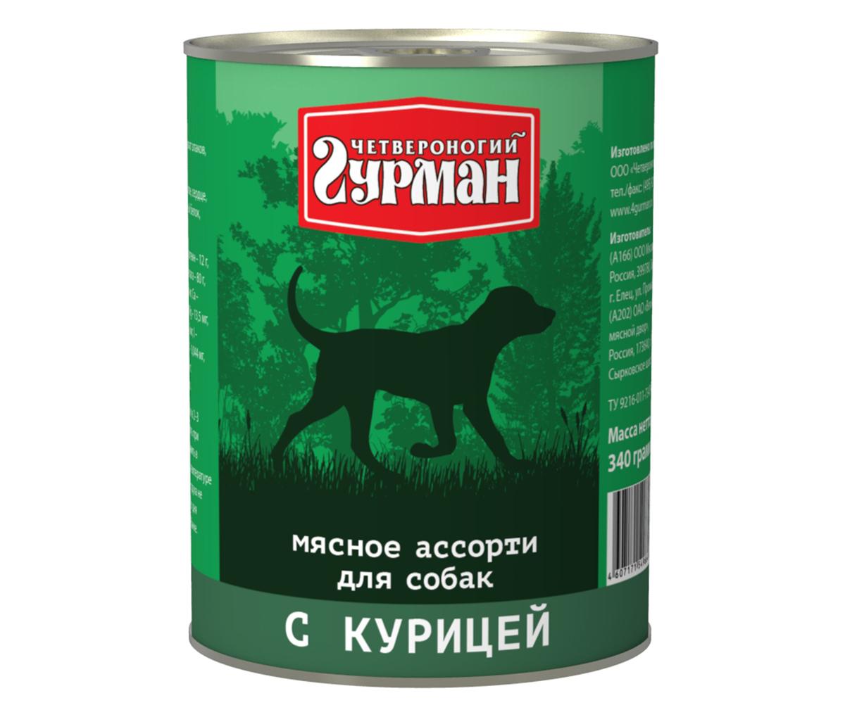 Консервы для собак Четвероногий гурман Мясное ассорти с курицей, 340 г 103109006