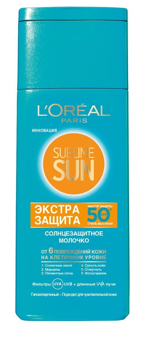 LOreal Paris Солнцезащитное молочко для тела Sublime Sun, Экстра защита, SPF 50+, 200млA8279801Солнцезащитное молочко Экстра Защита обеспечивает защиту на клеточном уровне. Система фильтров Mexoryl SX + фильтры с защитой от длинных UVA-лучей, которые проникают глубоко в кожу и могут вызвать серьезные повреждения, незаметные на первый взгляд. Формула, обогащенная антиоксидантами, нейтрализующими свободные радикалы, для защиты ващей кожи на клеточном уровне. Защищает от 6 повреждений кожи: солнечных ожогов, морщин, пигментных пятен, сухости кожи, стянутости, фотостарения. Защищенная, Ваша кожа приобретает ровный и красивый загар. Без белых следов и жирной липкой пленки.