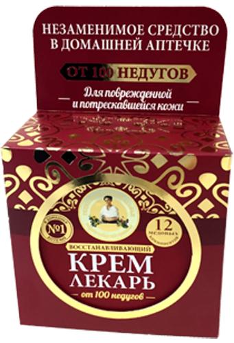 Рецепты бабушки Агафьи крем Лекарь Агафьи восстанавливающий 100 мл071-63-7291Крем-лекарь создан по традиционному рецепту сибирской травницы Агафьи. Его живительная сила заключается в уникальном составе, который состоит из 12 натуральных медовых компонентов, специально подобранных для сохранения здоровья и красоты Вашей кожи. Целебный состав крема состоит из 12 активных медовых компонентов, которые глубоко проникают в кожу, питают и активизируют процессы регенерации тканей, оказывают противовоспалительное и заживляющее воздействие, эффективно восстанавливая повреждения. Пчелиное маточное молочко содержит большое количества витаминов, минеральных веществ и аминокислот, оно глубоко увлажняет и успокаивает кожу. Перга, уникальное по своим свойствам вещество, которым пчелы выкармливают своих рабочих собратьев. В ней содержатся все витамины группы В, каротин, природные антибиотики, а также витамин Р, стимулирующий восстановительные и заживляющие процессы в клетках кожи. Горный и Алтайский мед улучшают микроциркуляцию крови и иммунитет. Прополис оказывает...