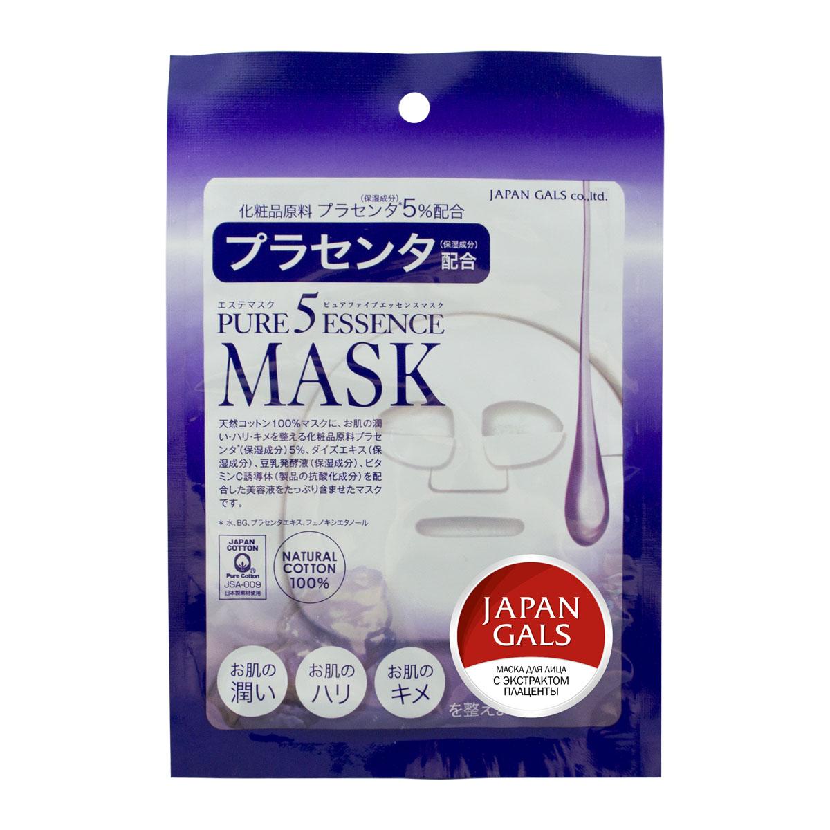 Japan Gals Маска для лица с плацентой Pure 5 Essential 1 шт12274Экстракт плаценты Экстракт плаценты - уникальный природный комплекс, содержащий белки, нуклеиновые кислоты, полисахариды, липиды, ферменты, аминокислоты, ненасыщенные жирные кислоты, витамины и микроэлементы. Благодаря экстракту плаценты стимулируется периферический кровоток. Это позволяет улучшить кровоснабжение кожи, из нее выводятся токсины, активизируется клеточное дыхание, улучшается метаболизм. Экстракт плаценты позволяет поднять меланин из глубоких слоев на поверхность кожи, откуда он удаляется при отшелушивании вместе с кератином. Выжимка из плаценты снимает воспаление, полученное от длительного воздействия солнечных лучей. Особый крой маски обеспечивает эффект 3D-прилегания, а большая площадь ткани гарантирует полное покрытие. Также у маски имеются специальные кармашки для проработки зоны в области глаз. Эффект: улучшение цвета лица, регенерация кожи, нормализация жирового баланса, замедление старения кожи, против воспалительных процессов. Способ применения: после умывания...