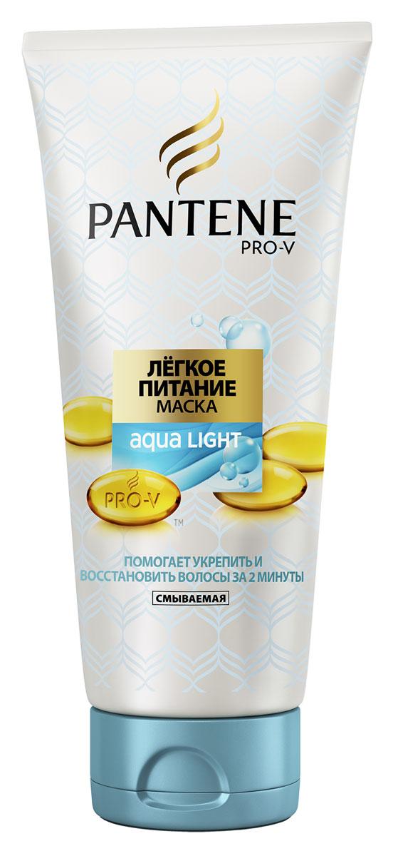 Маска Pantene Pro-V Aqua Light, легкая, питательная, для тонких и склонных к жирности волос, 200 млPT-81240917Легкая питательная и укрепляющая маска Pantene Pro-V Aqua Light предназначена для тонких и склонных к жирности волос. Облегчающая формула Clean-Rinse интенсивно питает и укрепляет каждую прядь, быстро смывается и не оставляет нежелательного утяжеления. Применение: нанесите на влажные волосы, сполосните. Для лучшего результата используйте маску 1-2 раза в неделю.