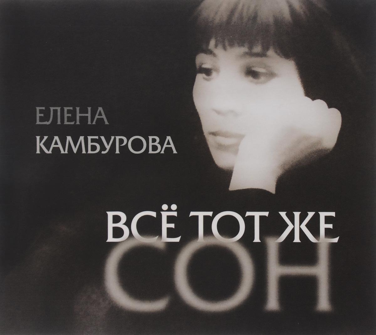 Zakazat.ru: Елена Камбурова. Всё тот же сон