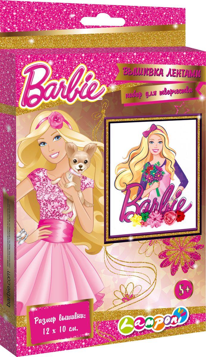 Barbie Набор для вышивания лентамиBRCA-UA1-MR1-BOXВышивка лентами - техника, получившая в последнее время большую популярность. Наши наборы помогут ребенку освоить этот вид вышивки быстро и легко. Цветной рисунок для вышивки нанесен прямо на ткань, что значительно облегчает работу. Благодаря цветному изображению, работа всегда будет выглядеть завершенной, что позволит ребенку получить моральное удовлетворение и станет посылом для дальнейшей работы.