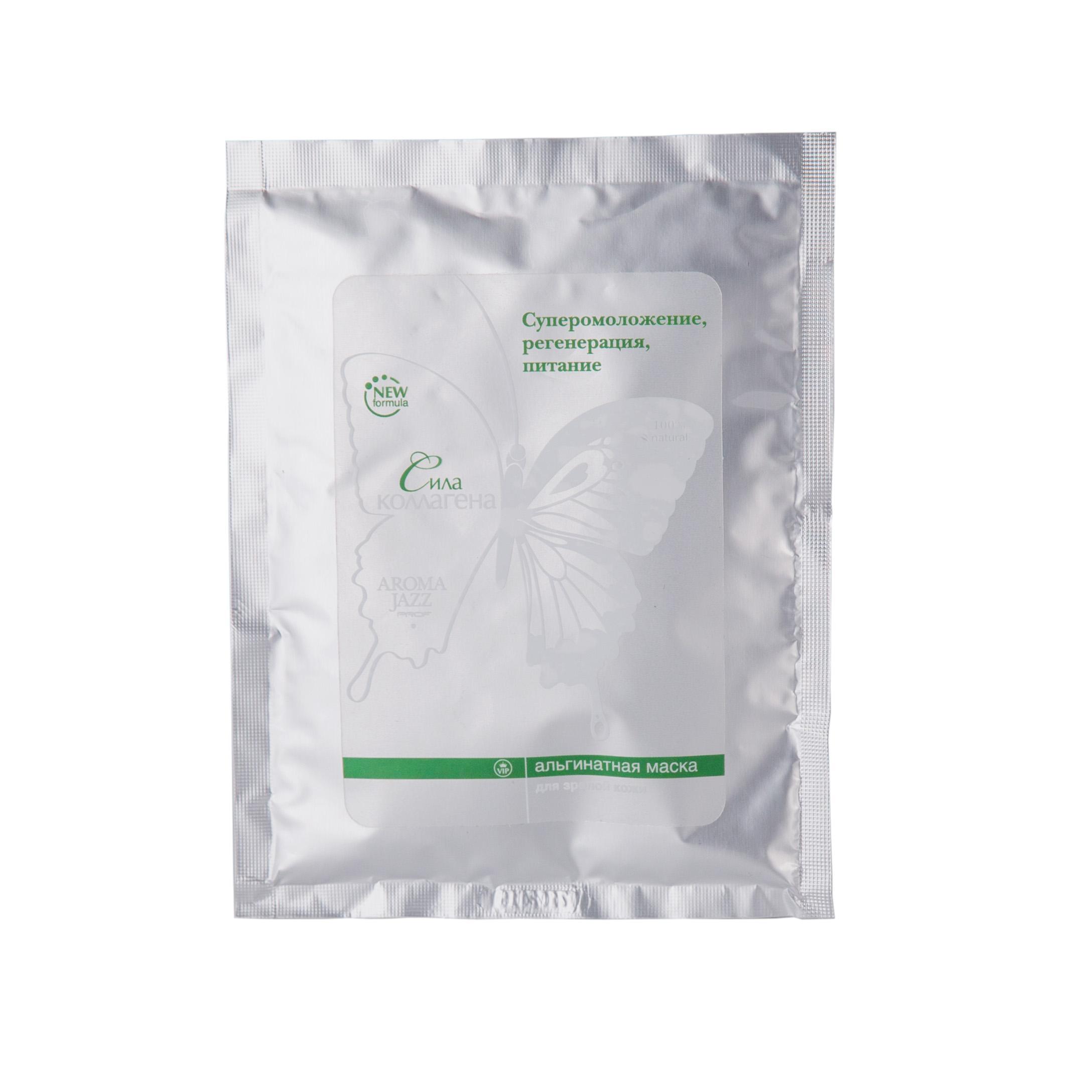 Aroma Jazz Пластифицирующая альгинатная маска для лица Сила коллагена, 100 мл2815tДействие: маска активизирует процессы регенерации и синтез коллагена, способствует выравниванию цвета лица, улучшению клеточного дыхания и повышению эластичности кожи. Маска не требует смывания водой. Через 30 минут она легко снимается в виде мягкого пластичного слепка. Противопоказания: индивидуальная непереносимость компонентов. Срок хранения: 24 месяца.