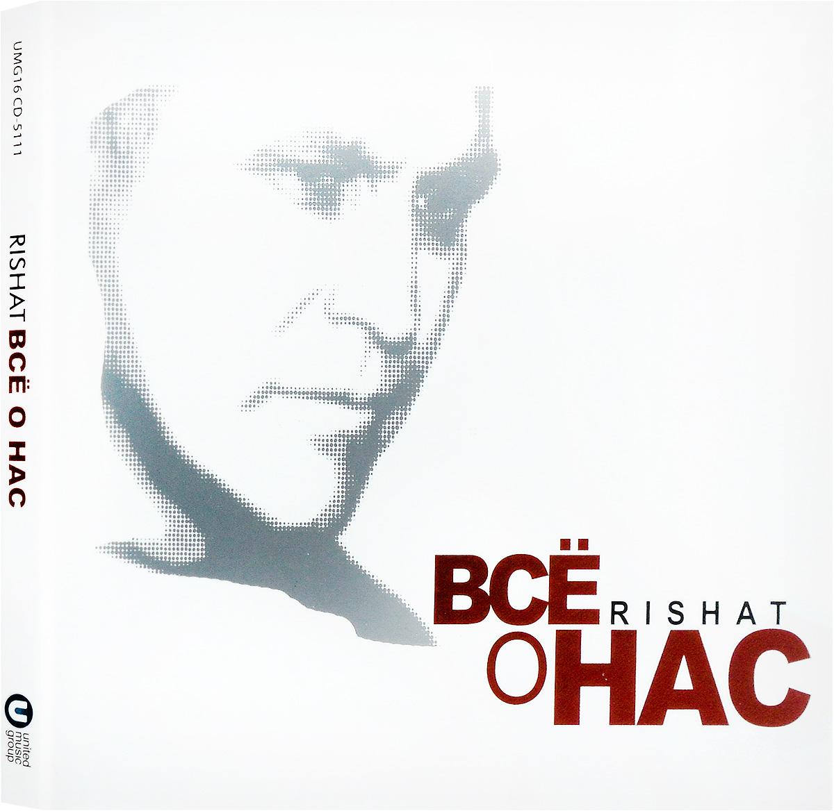 К изданию прилагается 20-страничный буклет с текстами песен на русском языке.