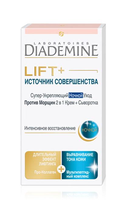 DIADEMINE LIFT+ Источник совершенства Ночной крем, 50 мл94301718DIADEMINE LIFT+ИСТОЧНИК СОВЕРШЕНСТВА 2 в 1 Ночной Крем+Сыворотка - первый ночной уход против морщин, который совмещает действие ночного крема и сыворотки для совершенной кожи после пробуждения. Мощная формула с Восстановителем Коллагена возобновляет производство коллагена и уплотняет его структурную сеть для поддержания эластичности и упругости кожи, а Мультипептидный Комплекс позволяет устранять основные недостатки кожи. ВОЗРАСТНАЯ РЕКОМЕНДАЦИЯ: 30 -50 лет