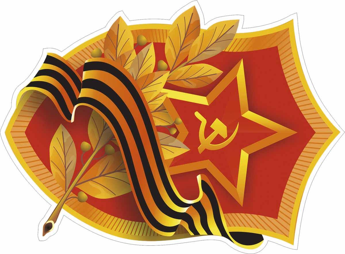 Виниловая наклейка Оранжевый слоник Знак, цветная