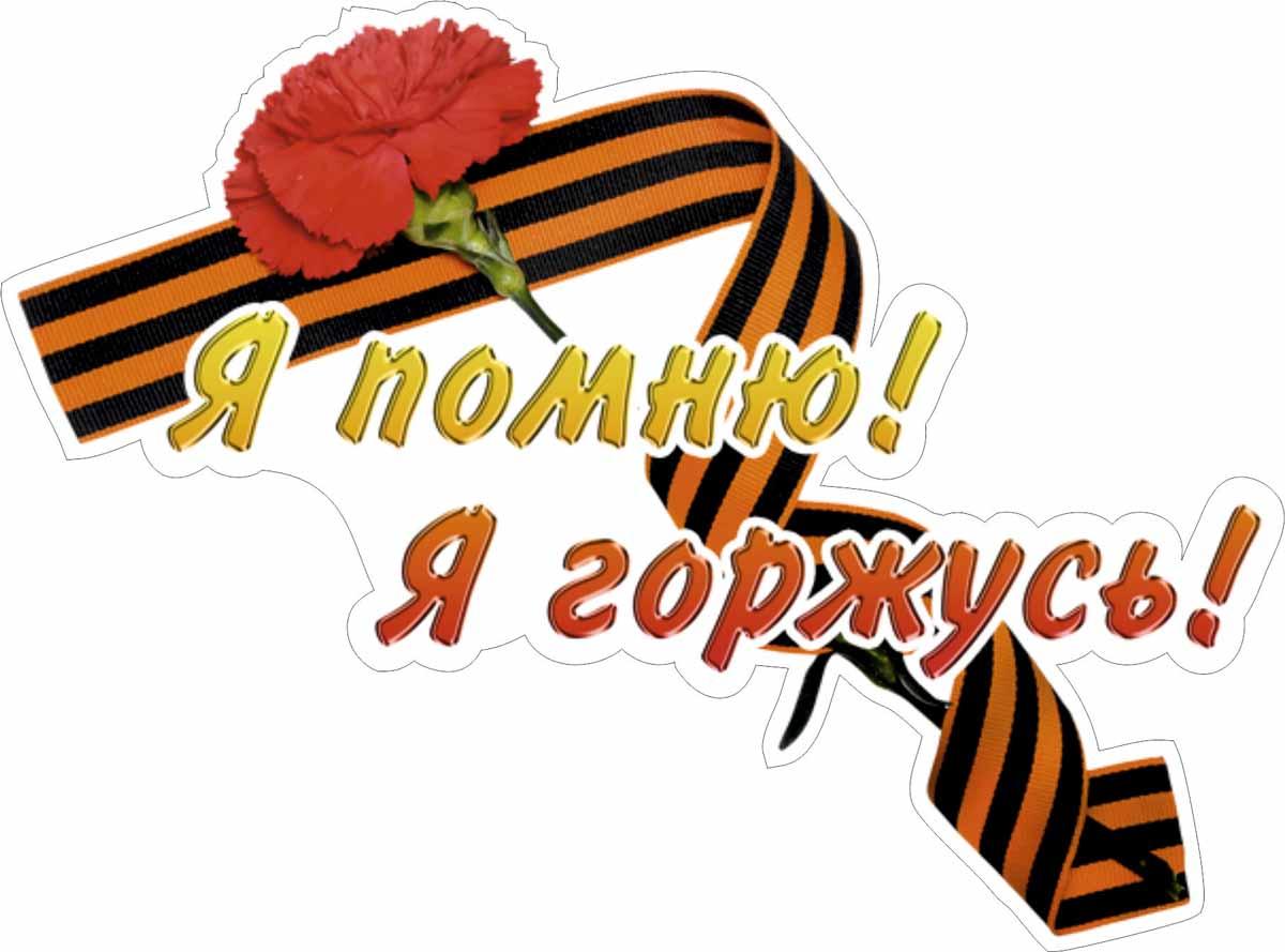 Виниловая наклейка Оранжевый слоник Лента, цветная. 2009M007RGB