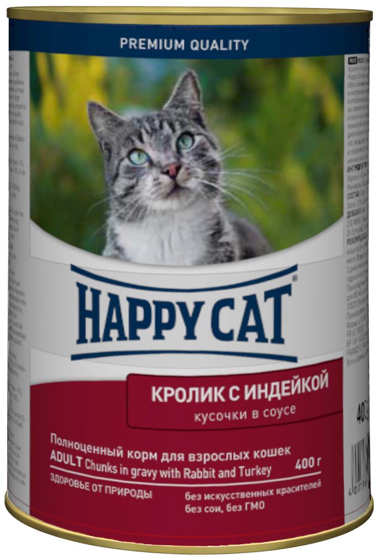 Консервы для кошек Happy Cat, кролик с индейкой, 400 гPB040HX100Консервы для кошек Happy Cat - полноценный корм, который обеспечивает правильное и разнообразное питание кошки. Это очень вкусный и натуральный корм предлагает качественно отобранные ингредиенты, чтобы порадовать даже самую привередливую кошку. Уникальная технология приготовления позволяет сохранить все ценные свойства натуральных продуктов, чтобы ваш питомец был здоров и полон сил. Состав: мясо и мясопродукты (кролик – 4,0%, индейка – 4,0%), злаки, минеральные вещества, инулин (0,1%). Аналитический состав: сырой протеин 8,0%, сырой жир 4,5%, сырая зола 2,0%, сырая клетчатка 0,3%, влажность 82,0.% Витамины/кг: витамин D3 250МЕ, витамин Е 15 мг. Микроэлементы/кг: медь 1 мг, марганец 1 мг, цинк 18 мг. Товар сертифицирован.