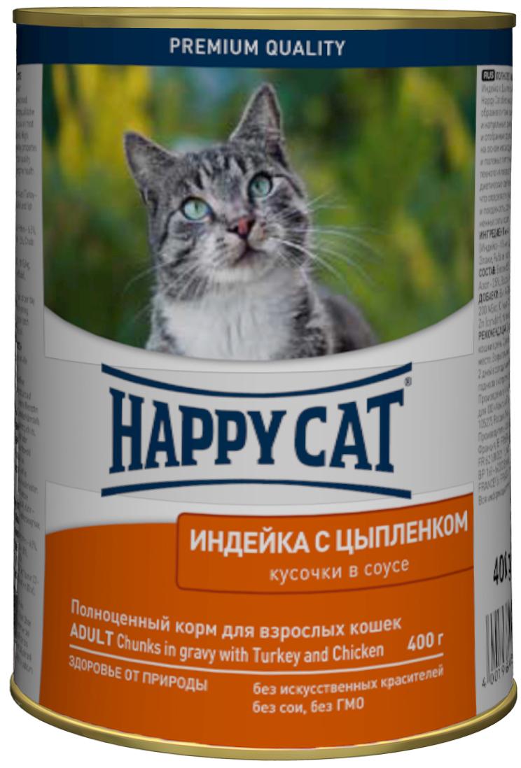 Happy Cat Консервы Индейка и цыпленок, кусочки в соусе, для взрослых кошек , 400 гPB040HX140Полноценный корм Happy Cat Консервы кусочки в соусе c индейкой и цыпленком, обеспечивает правильное и разнообразное питание кошки. Это очень вкусный и натуральный корм предлагает качественно отобранные ингредиенты, чтобы порадовать даже самую привередливую кошку. Уникальная технология приготовления позволяет сохранить все ценные свойства натуральных продуктов, чтобы ваш питомец был здоров и полон сил.