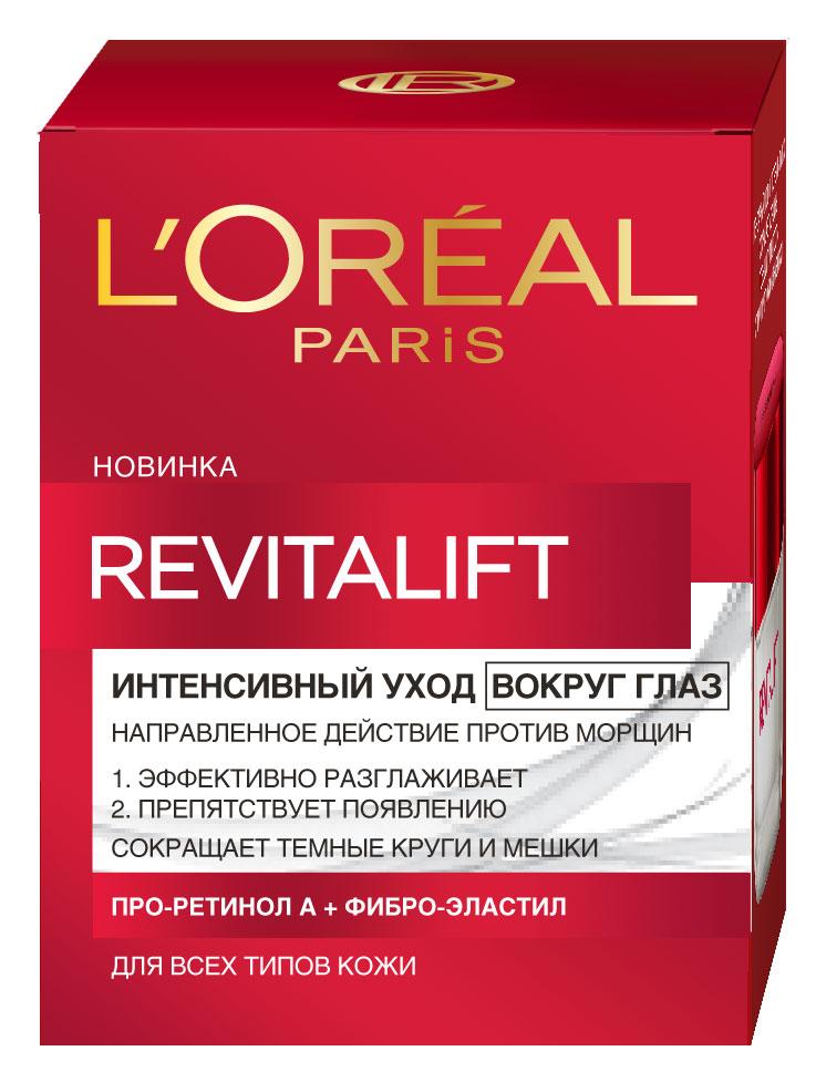 LOreal Paris Revitalift Антивозрастной крем против морщин для области вокруг глаз, 15 млA0752420Легендарный уход от LOreal Paris. Сокращает морщины, повышает упругость, действует против темных кругов и мешков под глазами. Мгновенно кожа вокруг глаз более увлажненная и наполненная энергией: на 26%.* Через 1 месяц морщины вокруг глаз сокращены: на 37%.** *Инструментальный тест при участии 40 женщин. ** Клинический тест при участии 37 женщин. Технология Стимулифт от LOreal Paris разработана, чтобы действовать в слоях кожи для стимулирования 8 природных лифтеров, активизации их естественной выработки и возвращения коже упругости изнутри. Кроме того, формула насыщена Про-Ретинолом А, мощным компонентом против морщин, отвечающим за стимулирование клеточного обновления.