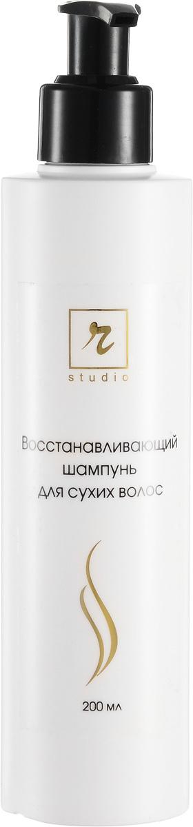 R-Studio Шампунь для сухих волос 200 мл1627Специальные компоненты шампуня возвращают естественный баланс влаги волосам и коже головы, способствуют восстановлению поврежденных чешуек волоса, предохраняя их от ломкости и облегчая расчесывание. Снимает загрязнение волос благодаря грязеотталкивающим добавкам; придает волосам эффект «обновления цвета» благодаря светоотражающим добавкам; облегчает укладку и моделирование прически благодаря антистатическим и увлажняющим добавкам; предохраняет кожу головы и волосы от появления перхоти и защищает их от агрессивных соединений водопроводной воды благодаря специальным компонентам.