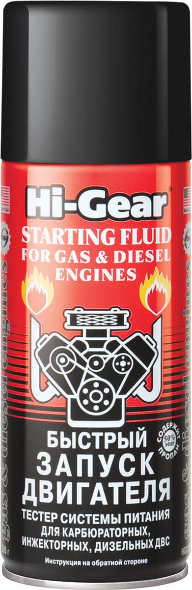 Быстрый запуск двигателя для карбюраторных, инжекторных и дизельных ДВС и тестер системы питания Hi-Gear. HG 3319HG 3319Аэрозольный препарат для быстрого запуска двигателя в зимний период. Также может использоваться для экспресс-диагностики системы питания. В отличие от других составов аналогичного назначения, «Быстрый запуск двигателя» содержит смазывающие добавки, исключающие микрозадиры цилиндропоршневой группы при пуске. НАЗНАЧЕНИЕ: для карбюраторных, инжекторных и дизельных двигателей.ДЕЙСТВИЕ: обладая теплотворной способностью на 45 % выше, чем у аналогов, состав:Облегчает пуск двигателя даже при сильно разряженном аккумуляторе. Обеспечивает равномерное и полное сгорание топливовоздушной смеси.Позволяет провести быструю диагностику системы питания.СОВМЕСТИМОСТЬ: категорически запрещается применять для дизелей с электрофакельным подогревом воздуха.