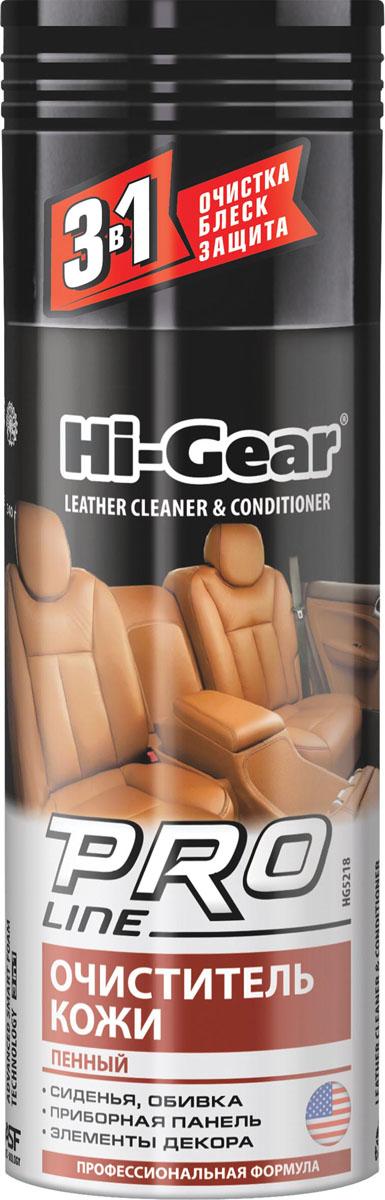 Очиститель кожи (пенный) профессиональная формула Hi-Gear. HG 5218HG 5218Эффективно очищает, обновляет и восстанавливает обивку из натуральной кожи. Придает обработанным поверхностям ухоженный внешний вид, мягкость и эластичность. Новейшая активная формула позволяет удалять даже застарелые загрязнения. При этом поверхность покрывается слоем особого высокотехнологичного синтетического полимера, который обеспечивает роскошный блеск, а также создает надежный долговременный защитный барьер от загрязнений и ультрафиолетового излучения. Не оставляет жирного блеска.СИДЕНЬЯ, ОБИВКАПРИБОРНАЯ ПАНЕЛЬЭЛЕМЕНТЫ ДЕКОРАПрименение: используйте при положительной температуре. Не применяйте на нагретых поверхностях. Перед использованием проверьте очиститель на совместимость с красителем кожи на незаметном участке обивки. Равномерно нанесите пену на очищаемую поверхность, через 1-2 минуты протрите ее тканью из хлопка или микрофибры до удаления загрязнений. Не используйте состав для чистки замши.