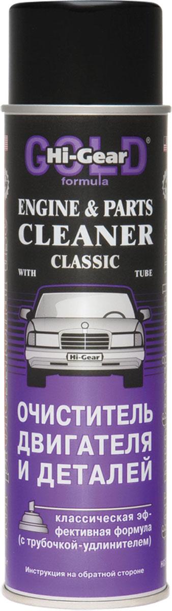 Очиститель двигателя и деталей (с трубочкой-удлинителем) Hi-Gear. HG 5381HG 5381Эффективная классическая формула на основе очистителей и растворителей, безопасных для деталей моторного отсека, гарантирует его идеальную чистоту. Комплектуется трубкой-насадкой, обеспечивающей точность направления струи очистителя на загрязнения и облегчающей чистку труднодоступных участков.Назначение: для поддержания чистоты в моторном отсеке, обезжиривания поверхностей и удаления загрязнений при любых ремонтах двигателя, трансмиссии, подвески. Идеальное средство при проведении предпродажной подготовки.Действие: отлично отмывает моторный отсек от углеродистых отложений, пригоревшей грязи, подтеков технических жидкостей и реагентов.Предотвращает разъедание электроизоляции.Снижает риск возникновения пожара в моторном отсеке.Является отличным очистителем и потому — незаменимым средством при авторемонте. Удаляет загрязнения, мешающие обнаружению мелких дефектов и течей, предотвращает попадание грязи и песка в разбираемые узлы и механизмы.Применение состава при ремонте повышает...