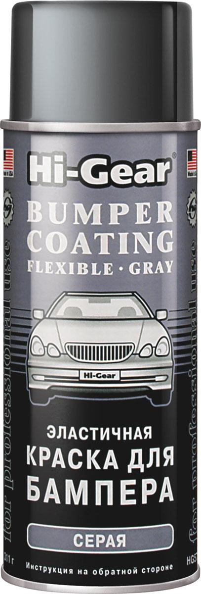 Антикоррозионная грунтовка автомобильная быстросохнущая, шлифуемая для всех типов краски серая Hi-Gear. HG 5726
