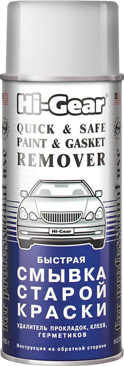 Аэрозоль для быстрого удаления старой краски и прокладок Hi-Gear. HG 5782HG 5782Препарат позволяет быстро и бережно удалить старую краску, прикипевшие остатки прокладок, следы клеев, герметиков. Специальная универсальная формула обеспечивает эффективное растворение красок, эмалей и лаков всех видов.Назначение: для очистки автомобильного кузова и подготовки его к дальнейшему ремонту.Действие: всего за несколько минут полностью удаляет любую старую краску, прикипевшие остатки прокладок, клеев и герметиков. Исключает необходимость трудоемкой механической зачистки и использования абразивных материалов.Шлифует поверхность химическим способом.Хорошо удерживается как на горизонтальных, так и на вертикальных поверхностях благодаря гелеобразной консистенции.Эффективность состава подтверждена многолетним опытом использования. Препарат получил высочайшую оценку специалистов по кузовному ремонту и автолюбителей всего мира.Совместимость: применим на любых металлических поверхностях.