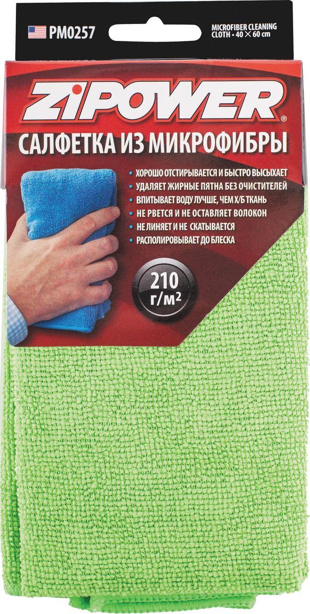 Салфетки из микрофибры Zipower, 40 см х 60 см, плотность 210 г/м2. PM 0257PM 0257Легко очищает любые поверхности даже без использования чистящих средств. Может применяться как для сухой, так и для влажной уборки. С ее помощью можно протирать пыль, мыть или полировать автомобиль.Хорошо отстирывается и быстро высыхает. Удаляет жирные пятна без очистителей. Впитывает воду лучше, чем х/б ткань. Не рвется и не оставляет волокон. Не линяет и не скатывается. Располировывает до блеска.