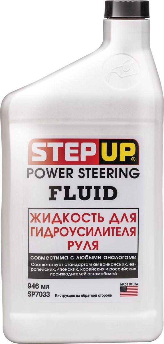 Жидкость для гидроусилителя руля Step Up. SP 7033SP 7033Высококачественные жидкости и составы для гидроусилителя руля соответствуют требованиям амери- канских, европейских, японских, корейских и российских производителей автомобилей. Смешиваются с любы- ми типами жидкостей для гидроусилителя руля. Безопасны для резиновых и пластиковых деталей.Содержит добавки,предотвращающие потерю эластичности резиновых уплотнителей гидросистемы.