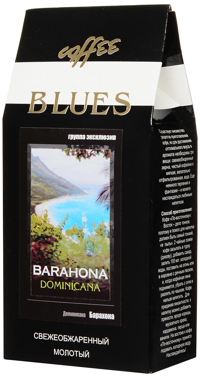Блюз Доминикана Барахона кофе молотый, 200 г4600696421217Кофе Блюз Доминикана Барахона выращивается на высоте более 2,5 км в одноимённой провинции Доминиканской Республики уже четвёртый век. Напиток имеет густой, насыщенный настой. Его вкус - немного острый, с ярко выраженной горчинкой и приятным шоколадным послевкусием. Интригующий аромат с дымком оставит приятное впечатление.