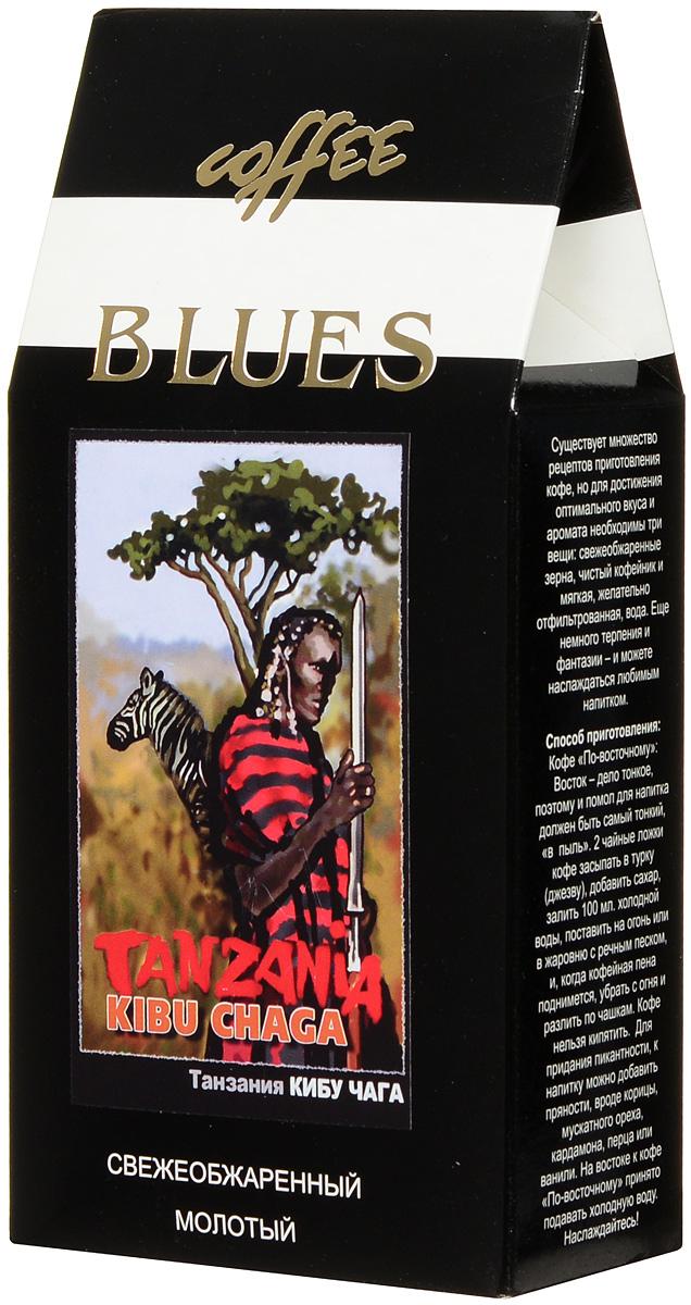 Блюз Танзания Кибу Чага кофе молотый, 200 г4600696221107Кофе Блюз Танзания Кибу Чага произрастает и собирается в высокогорных чистых тропических лесах, овеянных влажной прохладой ветров, дующих с озера Виктория, на самых высоких склонах южной части горы Килиманджаро. Напиток обладает богатым и утонченным вкусом с небольшой кислотностью. Настой густой и насыщенный. Имеет долгое послевкусие и хорошо сбалансированный букет.
