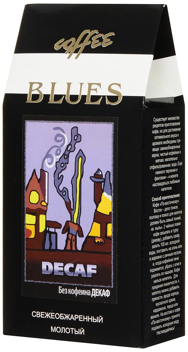 Блюз Декаф (без кофеина) кофе молотый, 200 г4600696221015Блюз Декаф - подобранная смесь кофейных зерен вида арабика, прошедших специальную обработку по новой технологии Swiss Water Process без применения каких-либо химикатов. Эта технология позволяет значительно снизить содержание кофеина в зрелом зерне, не изменяя его вкусовых характеристик, и дает возможность людям с повышенным артериальным давлением наслаждаться чашечкой густого ароматного кофе без опасений за свое здоровье.