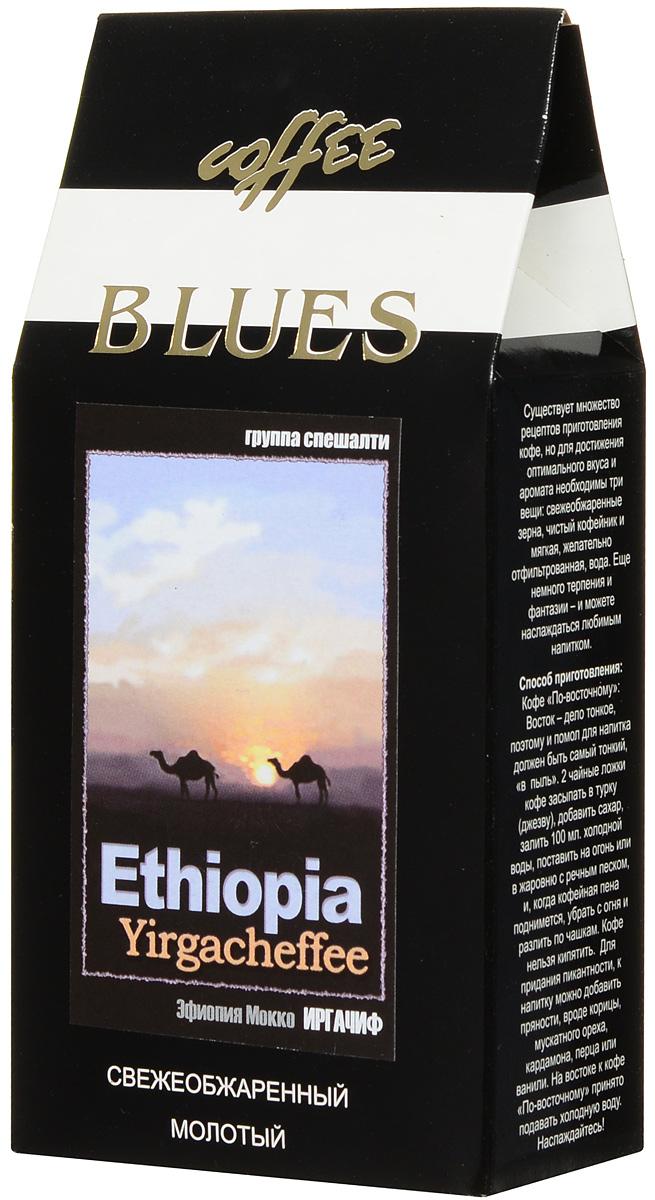 Блюз Эфиопия Мокко Иргачиф кофе молотый, 200 г4600696221114Блюз Эфиопия Мокко Иргачиф - арабика из южной части Эфиопии. Считается лучшим из эфиопских сортов, благодаря тщательной обработке и давним традициям сбора и просушки. Имеет нежный фруктово-шоколадный вкус с душистым винным привкусом. Его аромат тонкий, ярко выраженный, а настой густой с долгим послевкусием, имеющим легкий цветочный оттенок. Относится к мягким сортам кофе.