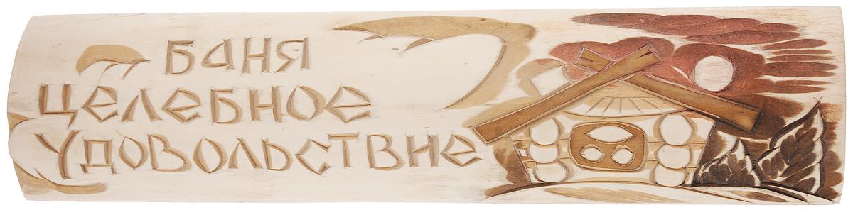 Табличка для бани и сауны Банные штучки Баня целебное удовольствие3308_баняОригинальная прямоугольная табличка Банные штучки Баня целебное удовольствие с вырезанной надписью выполнена из древесины липы. Изделие может крепиться к двери или к стене с помощью шурупов (в комплект не входят, отверстия не просверлены) или клея. Такая табличка в сочетании с оригинальным дизайном и хорошим качеством послужит оригинальным и приятным сувениром и украсит любую баню.