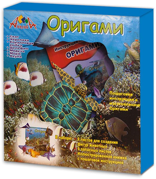 Апплика Моделирование из бумаги Подводный мир