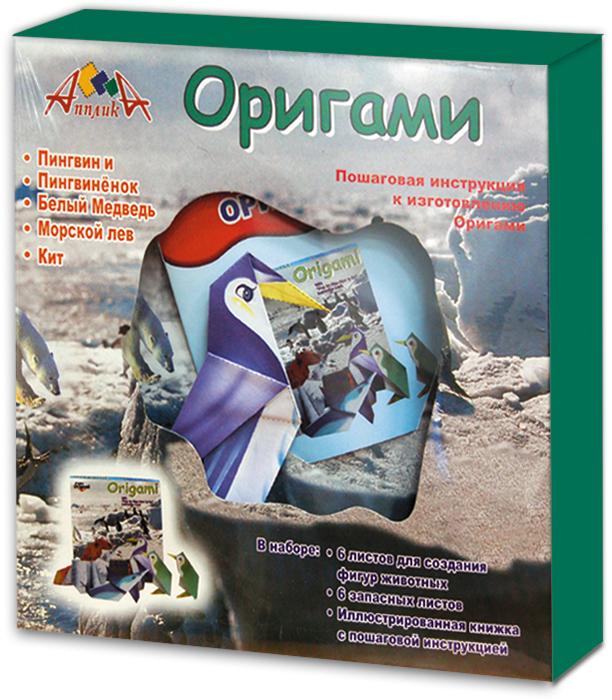 Апплика Моделирование из бумаги Мир Арктики