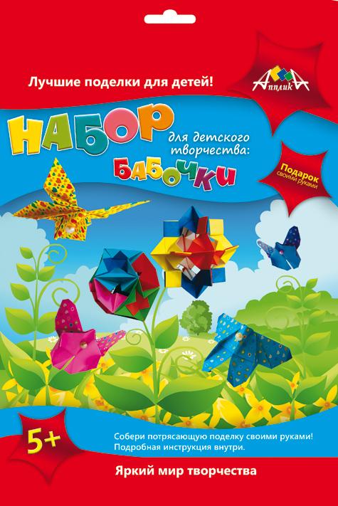 Апплика Моделирование из бумаги Бабочки