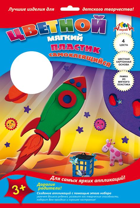 Апплика Аппликация Мягкий пластик для творчества РакетаС1908-02Цветной мягкий пластик самоклеящийся А4 , 4 листа, 4 цвета. Обложка - папка мелованный картон.