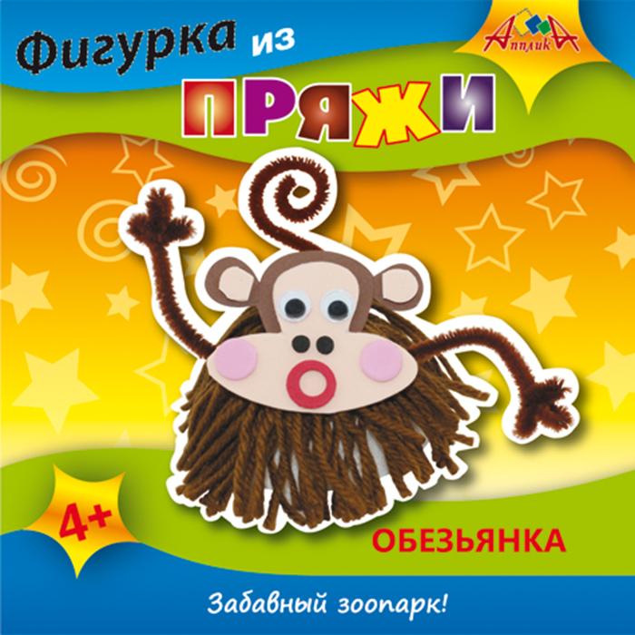 Апплика Набор для изготовления игрушек из пряжи Обезьянка